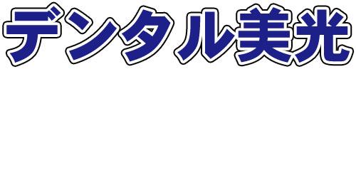 デンタル美光ロゴ