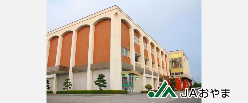 農業協同組合 栃木県 小山市