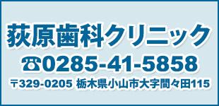 荻原歯科クリニックロゴ