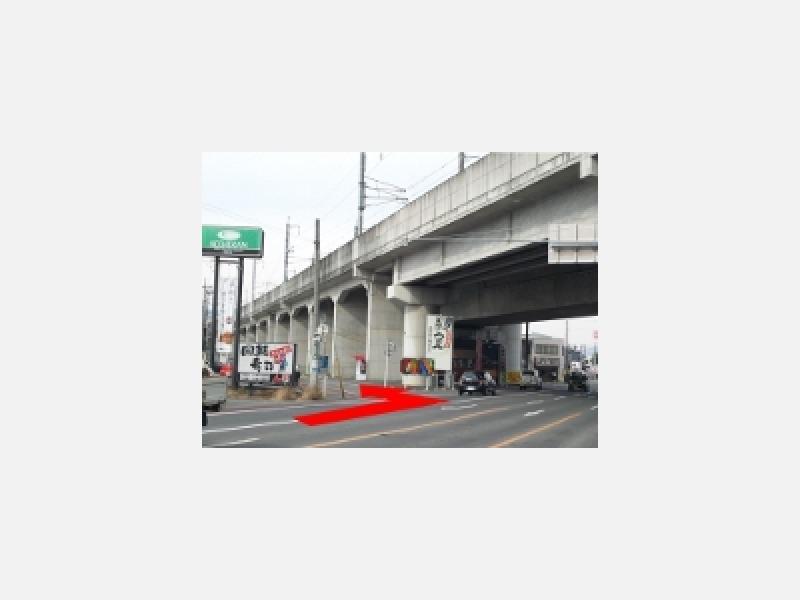 新幹線高架手前を左折