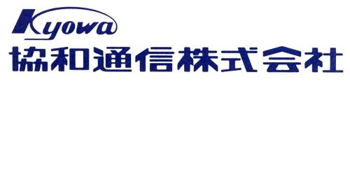 協和通信株式会社ロゴ