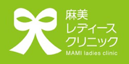 麻美レディースクリニックロゴ