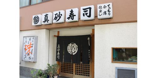 真砂寿司ロゴ