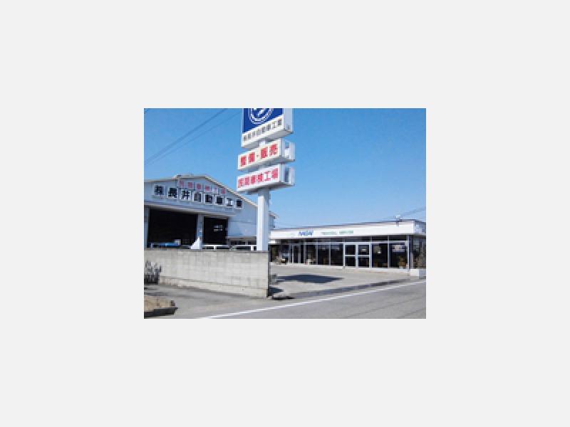 高崎市・定期点検等長井自動車工業へようこそ