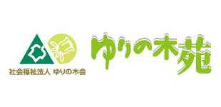 ゆりの木苑ロゴ