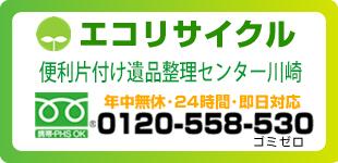 エコリサイクル便利片付け不用品回収・遺品整理センター川崎受付センターロゴ