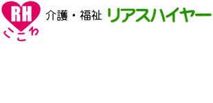 リアスハイヤー・介護ロゴ