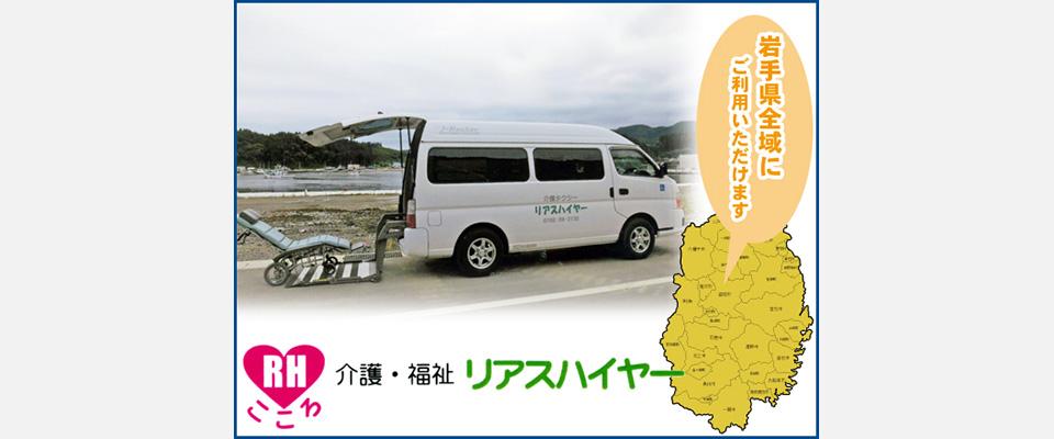 陸前高田市 介護タクシー リアスハイヤー・介護