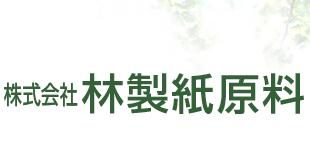 株式会社林製紙原料ロゴ