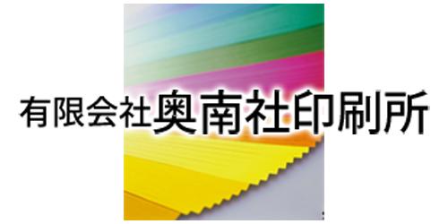 有限会社奥南社印刷所ロゴ