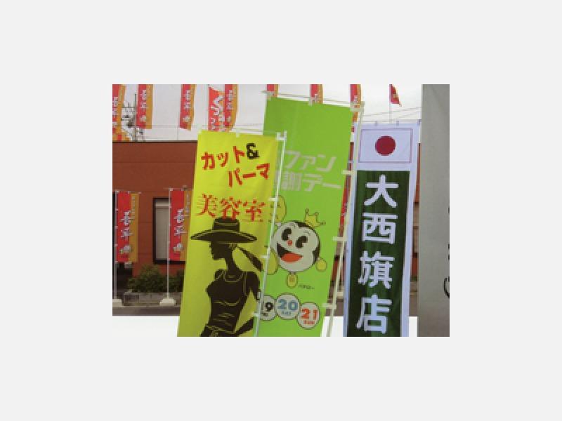 ●のぼり◎宣伝用幟◎寄席相撲◎神社奉納幟◎卓上用幟