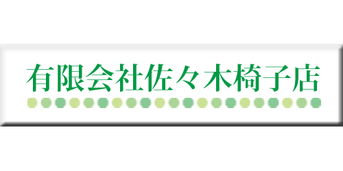 有限会社佐々木椅子店ロゴ
