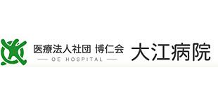 大江病院ロゴ