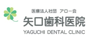 アロー会矢口歯科医院(医療法人社団)ロゴ