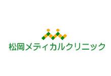 松岡メディカルクリニックロゴ