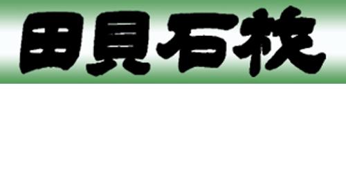 田貝石材ロゴ