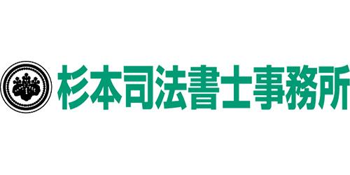 杉本司法書士事務所ロゴ
