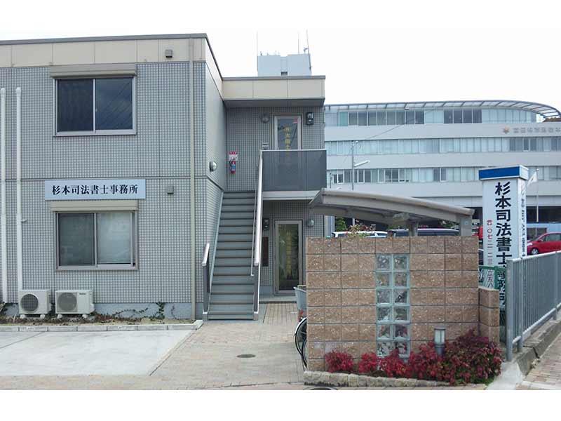 富田林西口駅南へ徒歩5分、大阪法務局富田林支局北隣