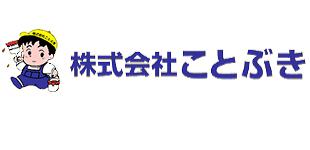 株式会社ことぶきロゴ