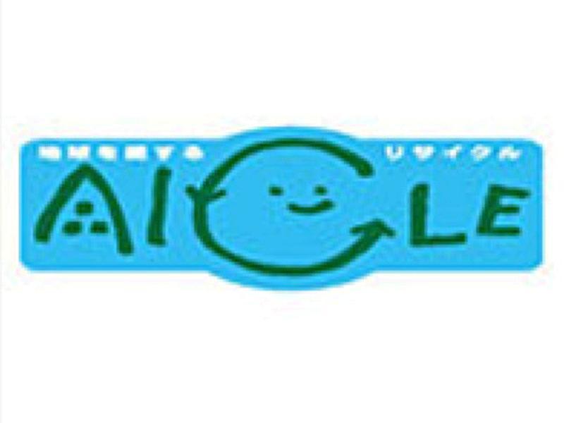 ◆愛知県リサイクル資材評価制度における認定工場