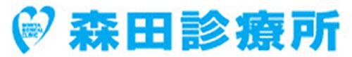 森田診療所ロゴ