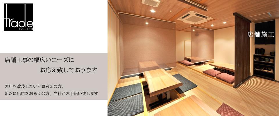 大阪の店舗造りをご提案
