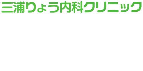 三浦りょう内科クリニックロゴ