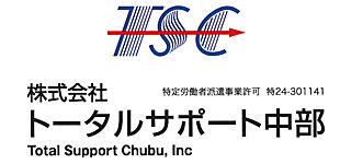 株式会社トータルサポート中部ロゴ