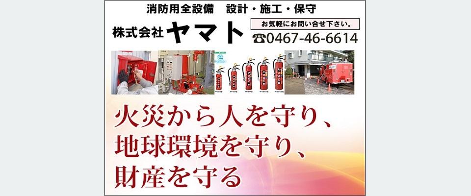 神奈川県鎌倉市 防災設備 消防設備 株式会社ヤマト