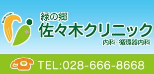 緑の郷佐々木クリニックロゴ
