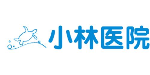 小林医院ロゴ