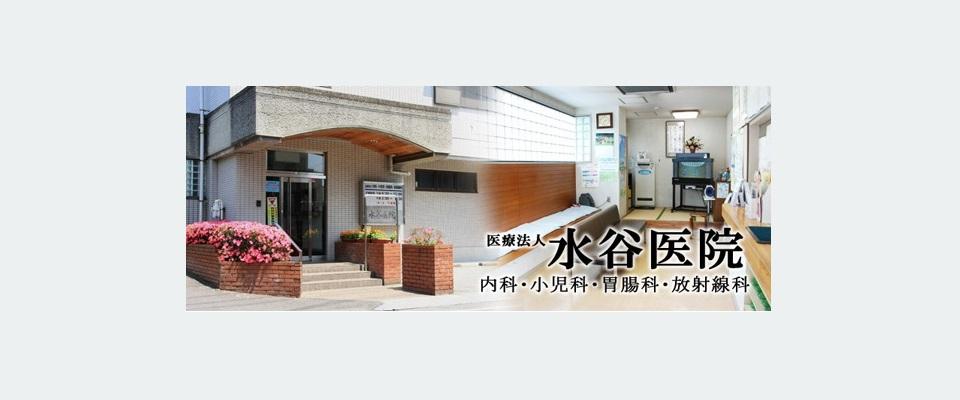浦和区 浦和駅 医院・診療所 医療法人水谷医院