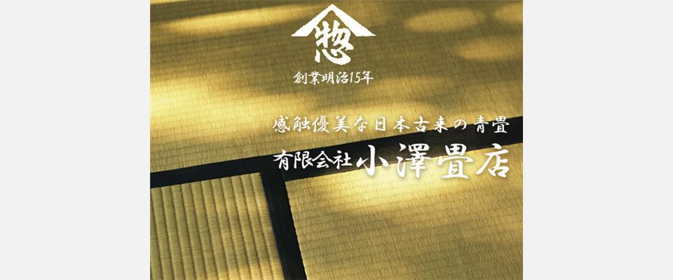 練馬区高松の老舗畳店 有限会社小澤畳店