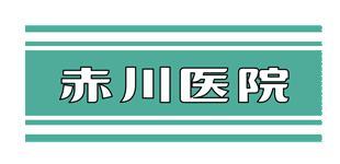 赤川医院ロゴ
