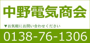 中野電気商会ロゴ