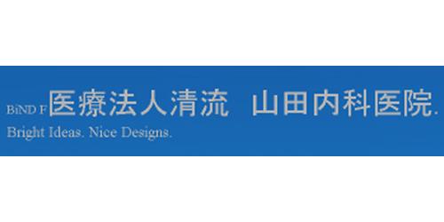 山田内科医院ロゴ
