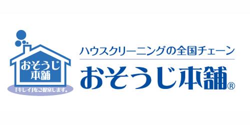 おそうじ本舗手稲駅前店ロゴ