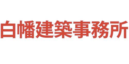 白幡建築事務所ロゴ