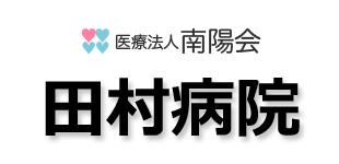 田村病院ロゴ