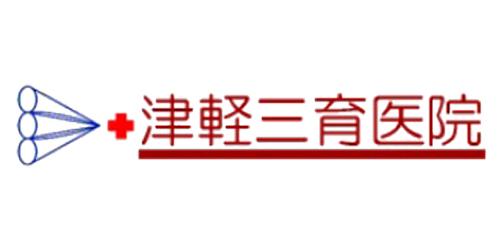 津軽三育医院ロゴ