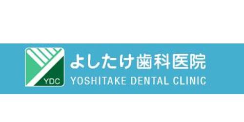 よしたけ歯科医院ロゴ