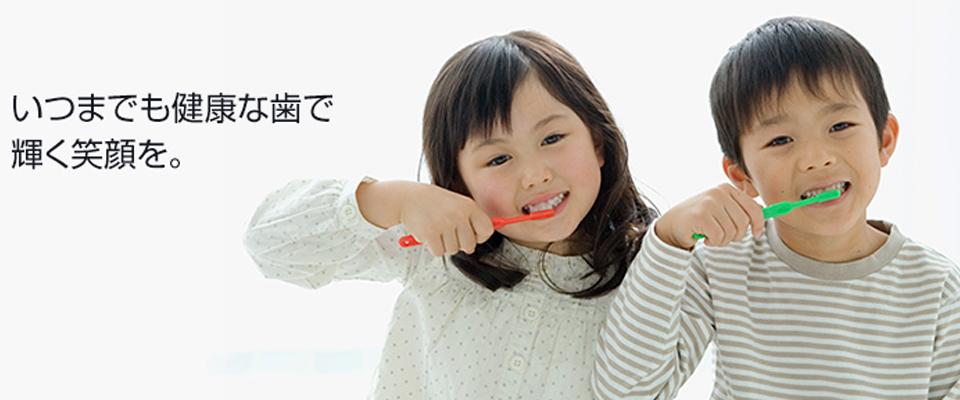 健康な歯は予防から 知立市 ちりゅう京極歯科