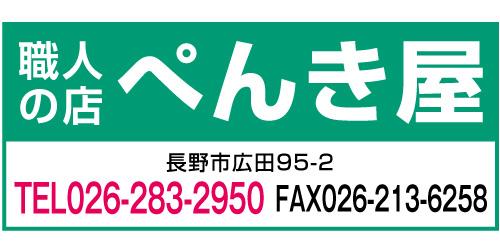 ぺんき屋ロゴ