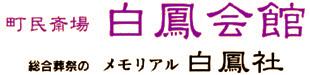 メモリアル白鳳社口之津会館ロゴ