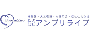 株式会社アンプリライブ/平針補聴器センターロゴ