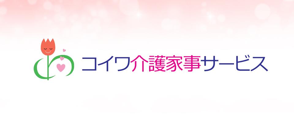 江戸川区 株式会社コイワ介護家事サービス
