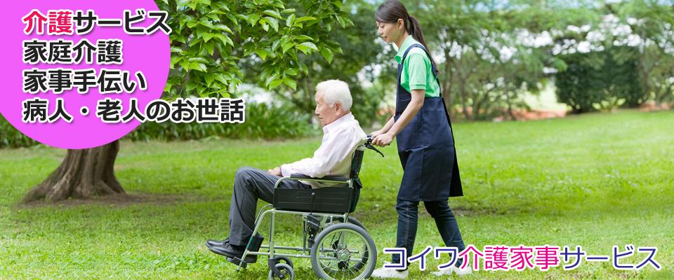介護サービスならコイワ介護家事サービス