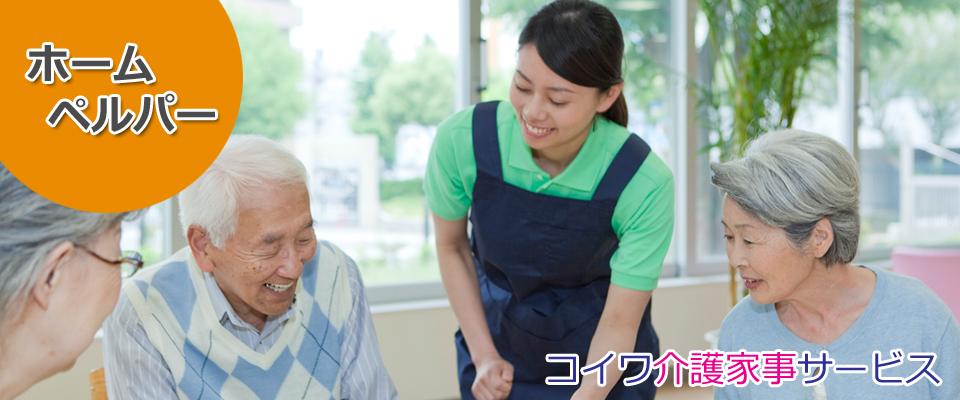 ホームペルパーならコイワ介護家事サービス