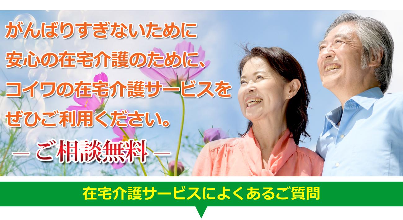 在宅介護サービスは無料です。