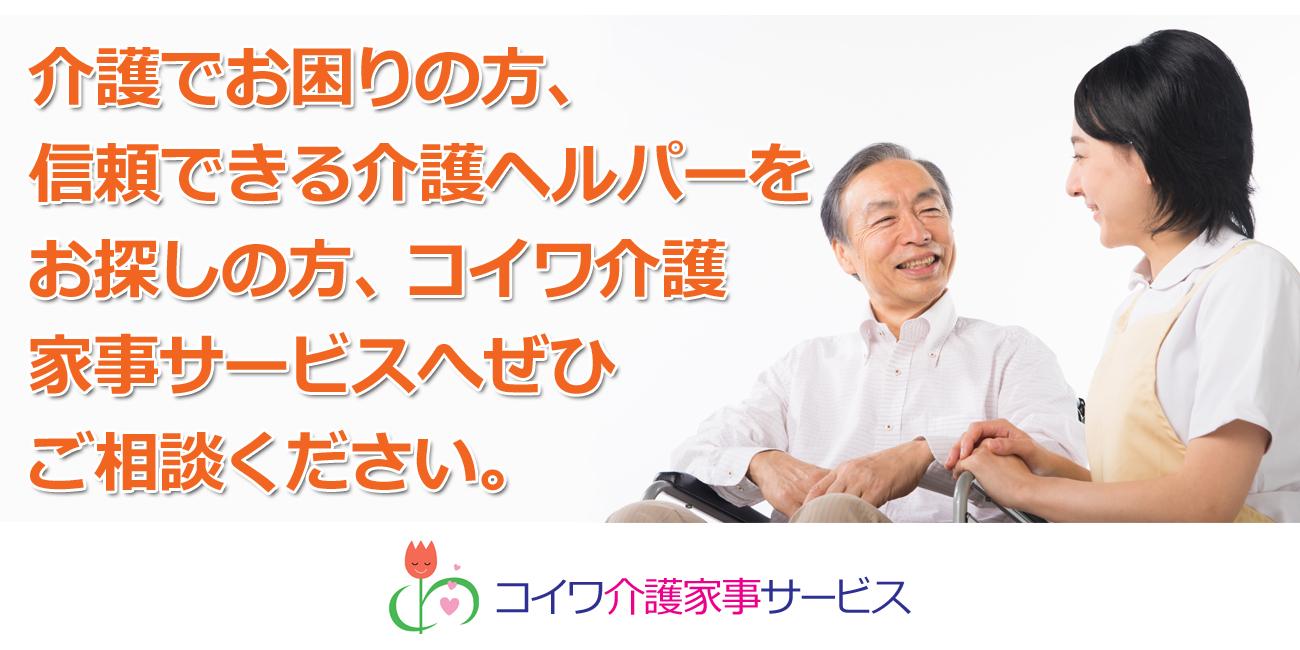 江戸川区のコイワ介護家事サービス